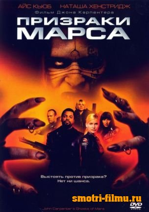 �������� ����� / Ghosts of Mars (2001) DVDRip