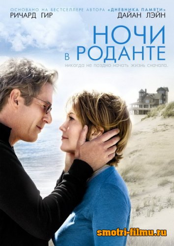 ���� � ������� / Nights in Rodanthe (2008) HDRip