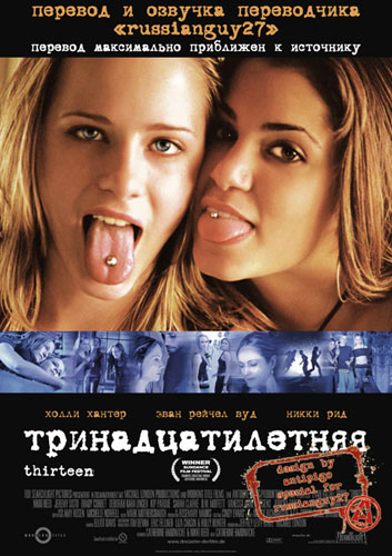 ���������������� / ���������� / Thirteen (2003) HDTVRip
