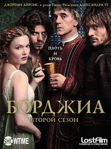 ������� 2 ����� / The Borgias Season 2 (2012) ������, 10-�����  HDRip