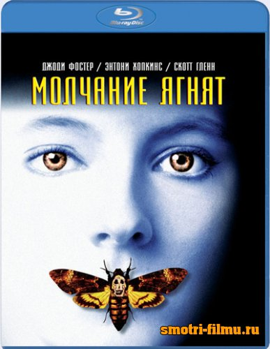 Молчание ягнят / The Silence of the Lambs (1991) HDRip