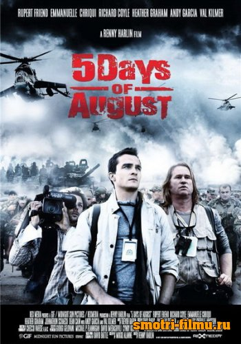 Постер к сериалу 5 дней в августе/5 Days of August (2011) HDRip