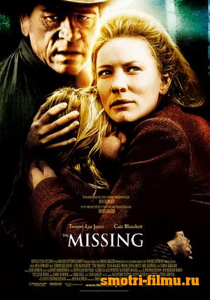 ��������� ���� / The Missing (2003) DVD5