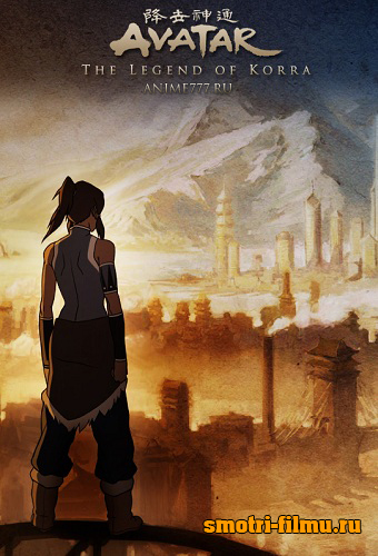 ������: ������� � ����� / Avatar: The Legend of Korra (2012) ������, 13-����� (ENG) HDTVRip