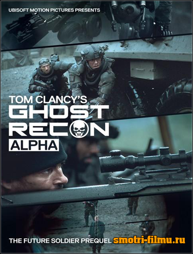 ������ � ������� ��������� �������: ����� / Ghost Recon: Alpha (2012) HDRip