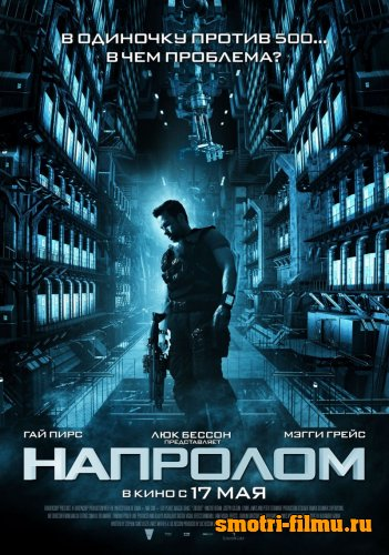 Напролом / Lockout (2012) HDRip