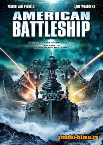 ������������ ������ ������� / American Warships (2012) HDRip