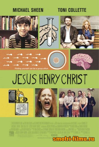 Постер к сериалу Иисус Генри Христос / Jesus Henry Christ (2012) HDRip