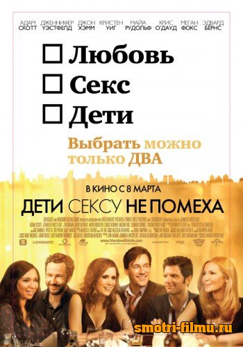 Дети сексу не помеха / Friends with Kids (2011) HDRip