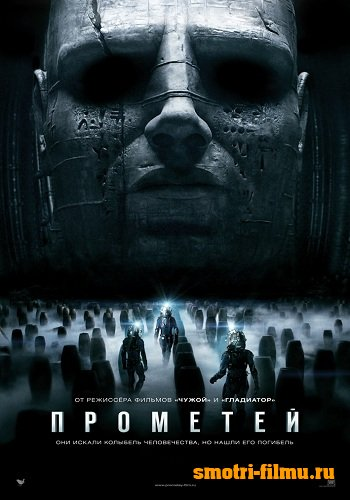 Прометей / Prometheus (2012) HDRip