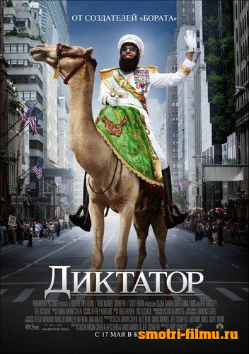 Постер к сериалу Диктатор / The Dictator (2012) TS