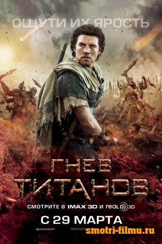 Гнев Титанов / Wrath of the Titans (2012) DVDRip