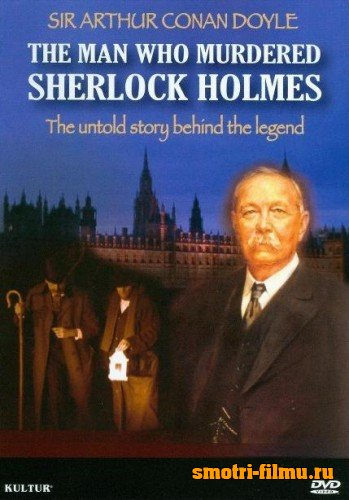 ������ � ������� ���, ��� ���� ������� ������ / The Man who Murdered Sherlock Holmes (2012) SATRip