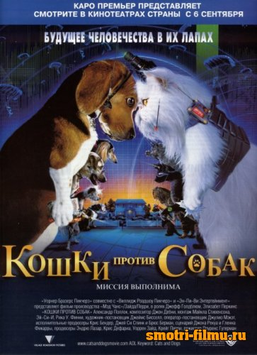 Кошки против собак / Cats and Dogs (2001) HDRip