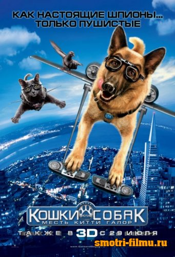 Кошки против собак: Месть Китти Галор / Cats & Dogs: The Revenge of Kitty Galore (2010) HDRip