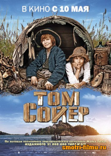 Постер к сериалу Том Сойер / Tom Sawyer (2011) DVDRip