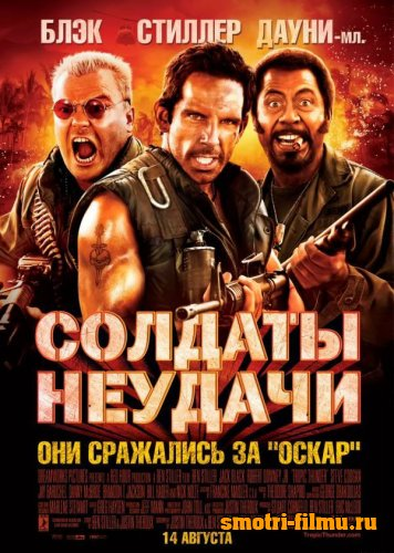 Солдаты неудачи / Tropic Thunder (2008) HDRip