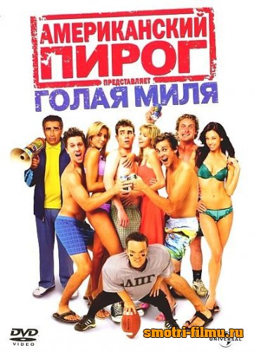 ������������ ����� 5 : ����� ���� / American Pie Presents: Beta House (2006) DVDRip