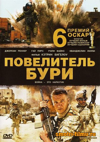 Повелитель бури  / The Hurt Locker  (2008) DVDRip