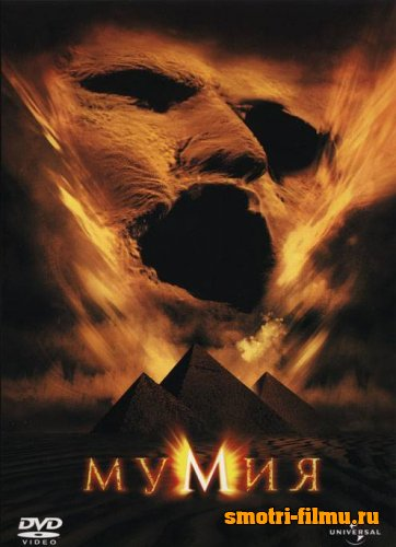 Мумия / The Mummy (1999) HDRip