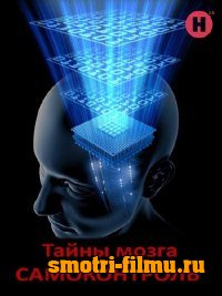 Тайны мозга. Самоконтроль / BBC: The Brain. A Secret History - Mind Control (2011) SATRip