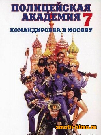 ����������� �������� 7: ������ � ������ / Police Academy: Mission to Moscow (1994) HDRip