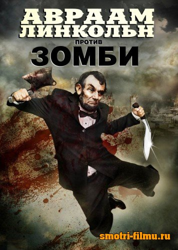 Постер к сериалу Авраам Линкольн против зомби / Abraham Lincoln vs. Zombies (2012) DVDRip