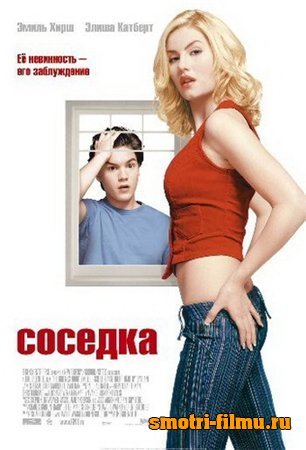 Постер к сериалу Соседка / The Girl Next Door (2004) HDRip