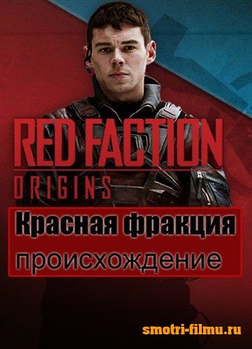 ������ � ������� ������� �������: ������������� / Red Faction: Origins (2011) DVDRip