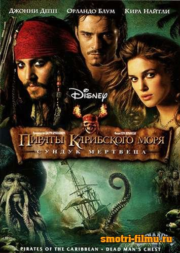 ������ � ������� ������ ���������� ���� 2: ������ �������� / Pirates of the Caribbean: Dead Man's Chest (2006) DVDRip