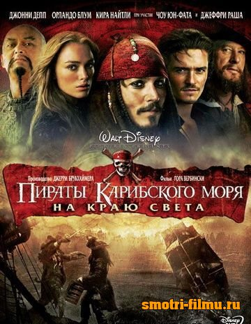 ������ � ������� ������ ���������� ���� 3 : �� ���� ����� / Pirates of the Caribbean: At World's End (2007)