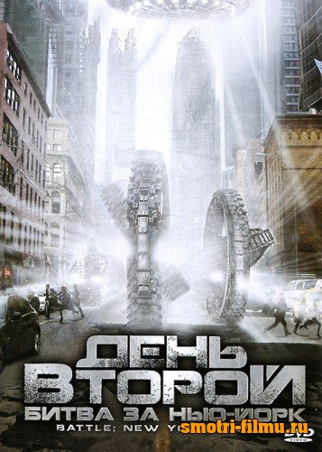 День второй: Битва за Нью-Йорк / Battle: New York, Day 2 (2011) DVDRip
