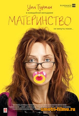 Постер к сериалу Материнство / Motherhood (2009) DVDRip