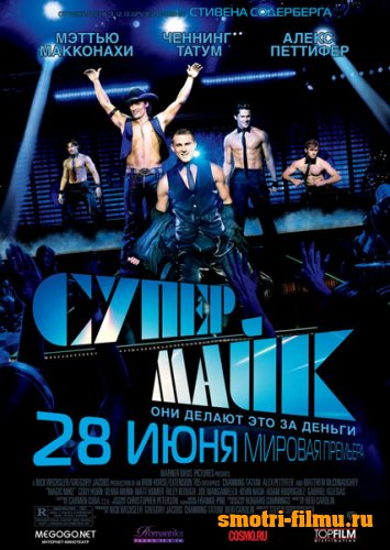 Супер Майк / Magic Mike (2012) CAMRip