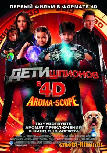 Постер к сериалу Дети шпионов 4D / Spy Kids: All the Time in the World in 4D (2011) DVDRip