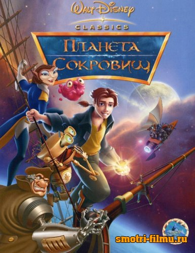 Планета сокровищ / Treasure Planet (2002) HDRip