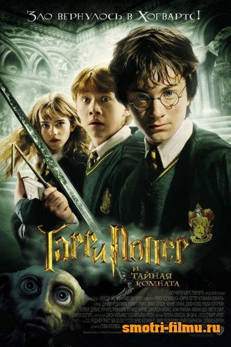 ������ � ������� ����� ������ � ������ ������� / Harry Potter and the Chamber of Secrets (2002) HDRip