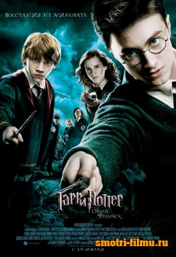 ������ � ������� ����� ������ � ����� ������� / Harry Potter and the Order of the Phoenix (2007) HDRip
