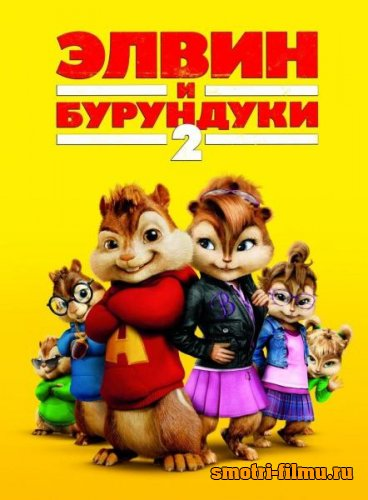 Элвин и бурундуки 2 / Alvin and the Chipmunks: The Squeakquel (2009) HDRip