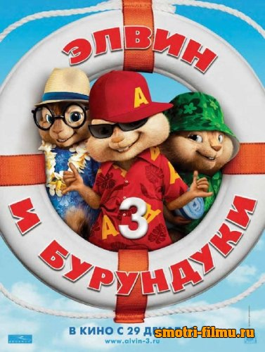 Элвин и бурундуки 3 / Alvin and the Chipmunks: Chipwrecked (2011) DVDRip