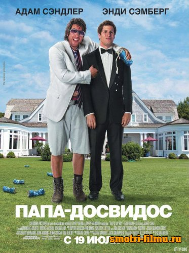 Постер к сериалу Папа-досвидос / That's My Boy (2012) TS