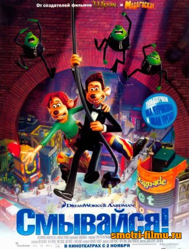 Смывайся / Flushed Away (2006) HDRip