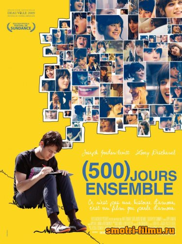 500 дней лета / (500) Days of Summer (2009) DVDRip