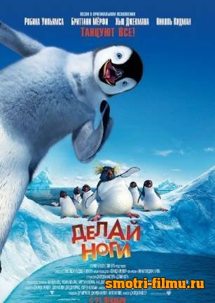 ������ � ������� ����� ���� / Happy Feet (2006) DVDRip