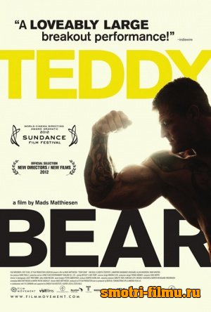 Крепыш / Teddy Bear (2012) DVDRip