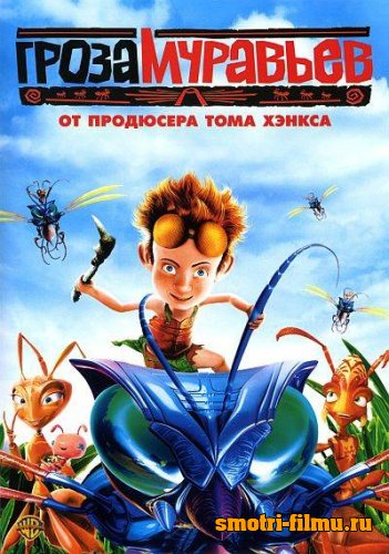 Постер к сериалу Гроза муравьев / The Ant Bully (2006) HDRip
