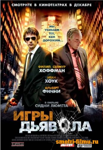 Игры дьявола / Before the Devil Knows You're Dead (2007) DVDRip
