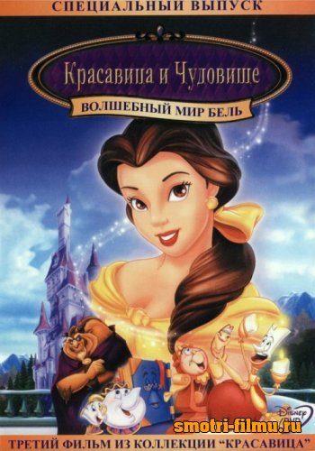 ������ � ������� ��������� � �������� 3: ��������� ��� ���� / Belle's Magical World (1998) DVDRip