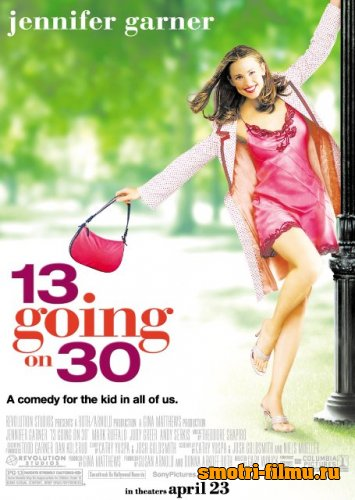 ������ � ������� �� 13 � 30 / 13 Going on 30 (2004) DVDRip