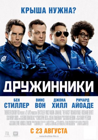 ������ � ������� ���������� / The Watch (2012) CAMRip